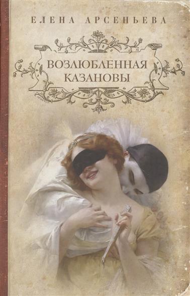 Арсеньева Е. Возлюбленная Казановы иван бунин жизнь арсеньева