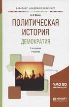Политическая история. Демократия. Учебник