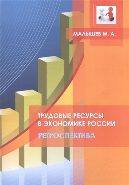 Трудовые ресурсы в экономике России. Ретроспектива