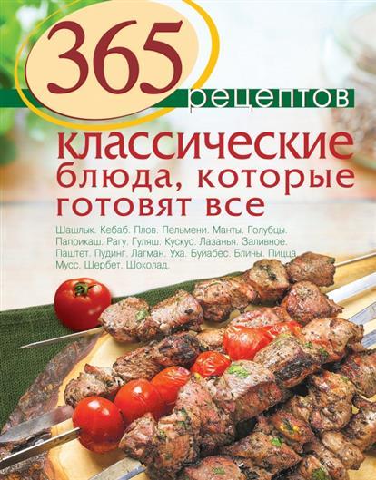 Иванова С. 365 рецептов. Классические блюда, которые готовят все