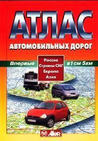 Атлас Автомобил. дорог Россия страны СНГ Европа Азия europa европа фотографии жорди бернадо