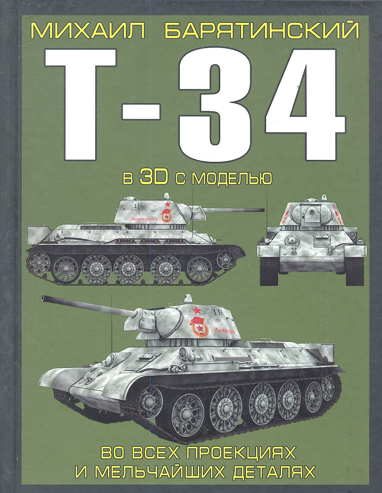 Барятинский М. Т-34 в 3D с моделью во всех проекциях и мельчайших деталях барятинский м лучший танк гитлера pz iv в 3d цветные компьютерные модели самая полная информация
