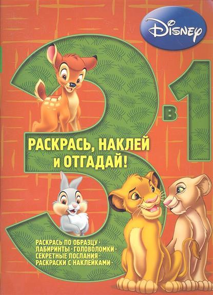 Баталина В. (ред.) Раскрась, наклей и отгадай! 3 в 1 РН03-1 № 1201 (Животные Disney) раскраски эгмонт классические персонажи disney раскрась наклей отгадай 3