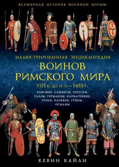 Иллюстрированная энциклопедия воинов Римского мира. VIII в. до н.э. - 1453 г. Римляне, самниты, этруски, галлы, германцы, карфагеняне, греки, парфяне, гунны, османы