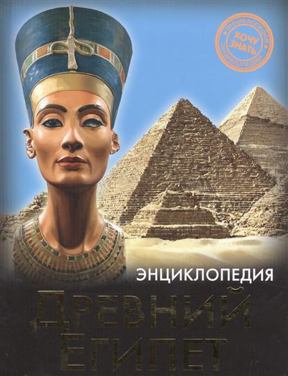 Альникин А. (ред.) Древний Египет. Энциклопедия
