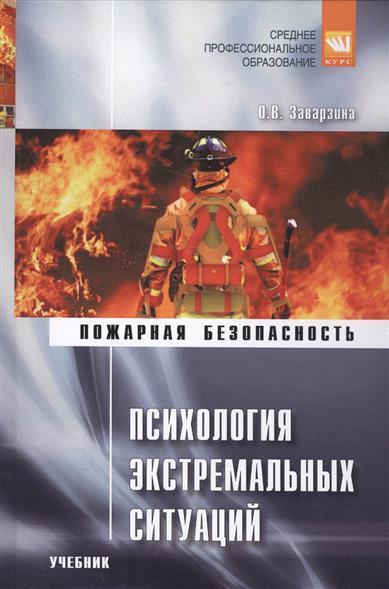 Психология экстремальных ситуаций. Пожарная безопасность. Учебник