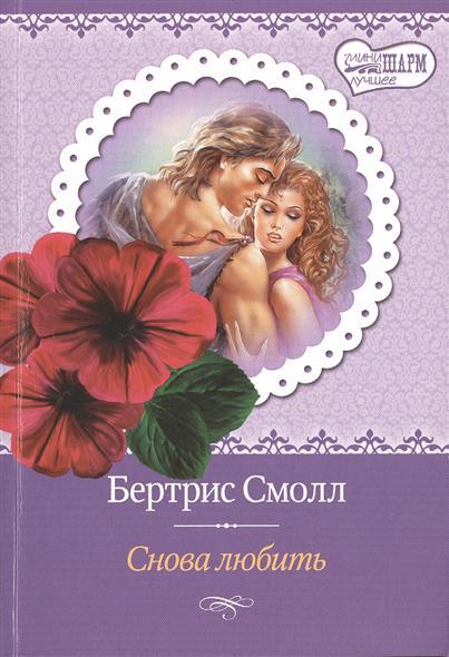 Смолл Б. Снова любить смолл б розамунда любовница короля