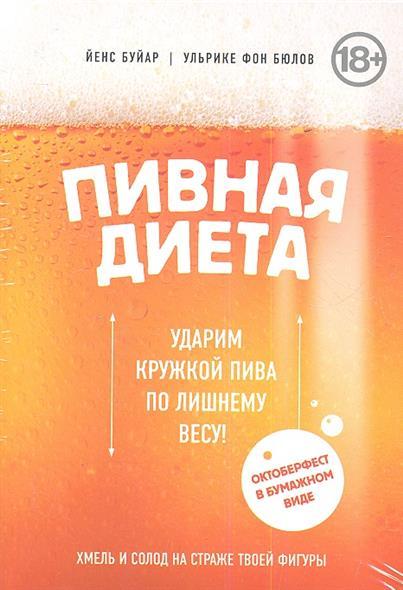 Буйар Й., Бюлов У. Пивная диета. Ударим кружкой пива по лишнему весу. Октоберфест в бумажном виде