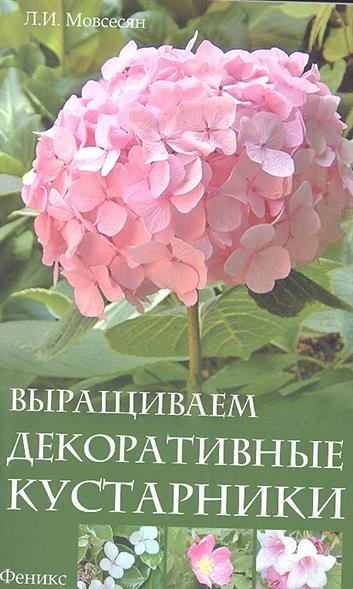 Мовсесян Л. Выращиваем декоративные кустарники декоративные многолетние кустарники в украине