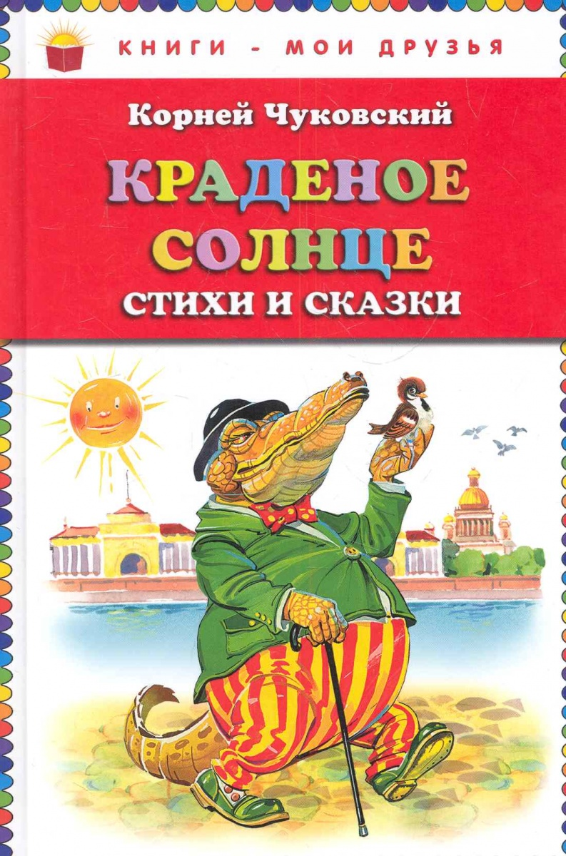 Чуковский К. Краденое солнце Стихи и сказки чуковский к и краденое солнце
