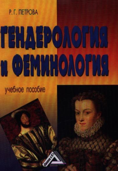Гендерология и феминология. Учебное пособие. 6-е издание, переработанное и дополненное