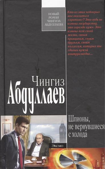 Абдуллаев Ч. Шпионы не вернувшиеся с холода иммерсивное шоу вернувшиеся 2017 09 09t19 00