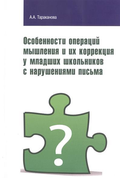 Тараканова А. Особенности операций мышления и их коррекция у младших школьников с нарушениями письма