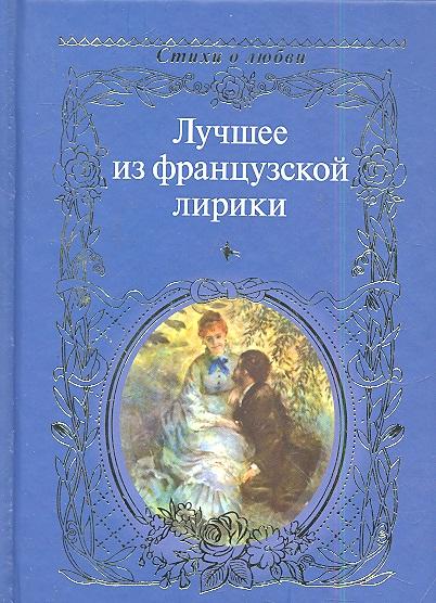 купить Яснов М. (сост.) Лучшее из французской лирики по цене 162 рублей