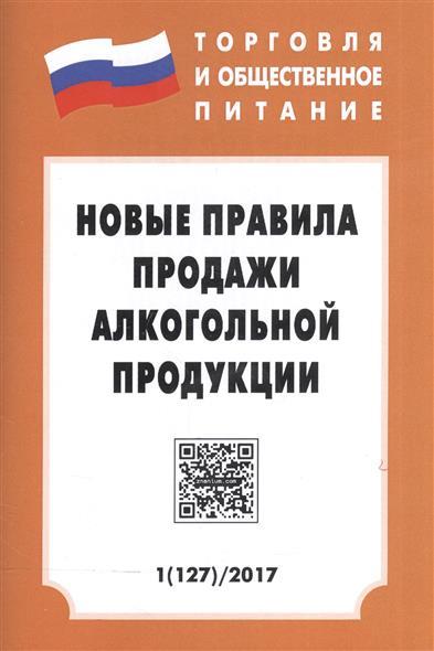 Новые правила продажи алкогольной продукции. Выпуск 1 (127)