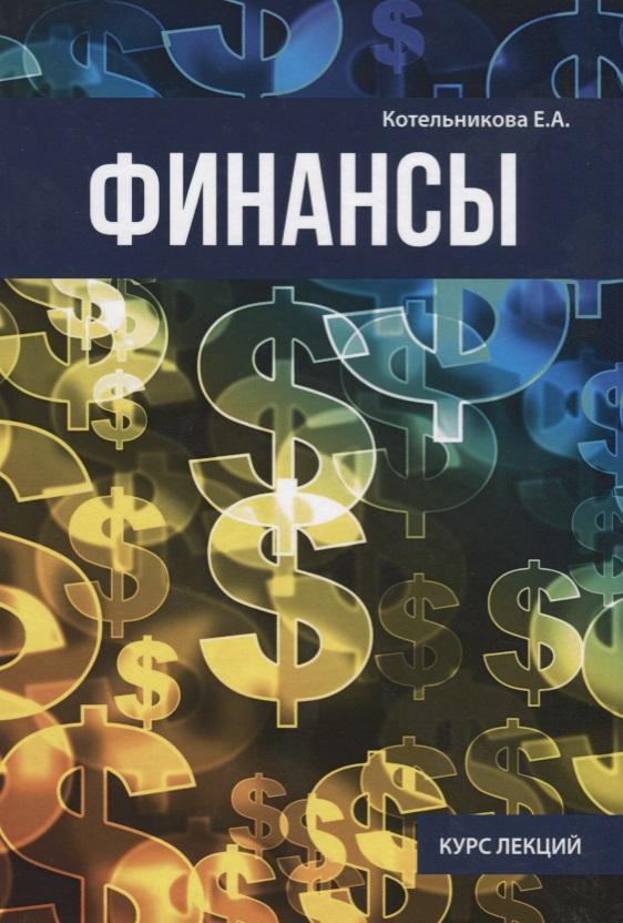 Финансы. Курс лекций