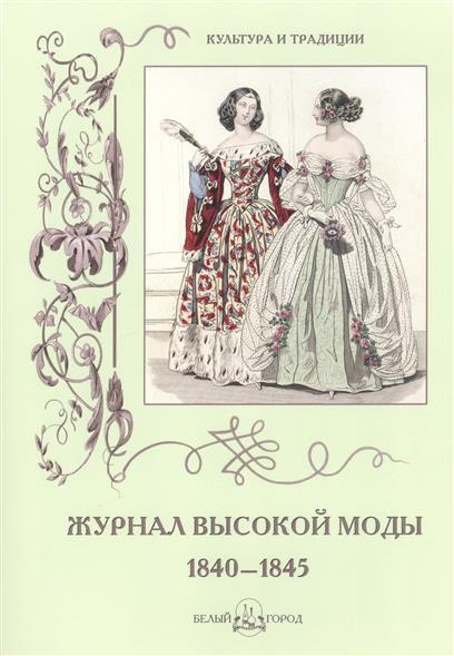 Журнал высокой моды 1840-1845