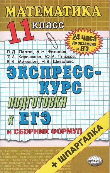 Математика 11 кл