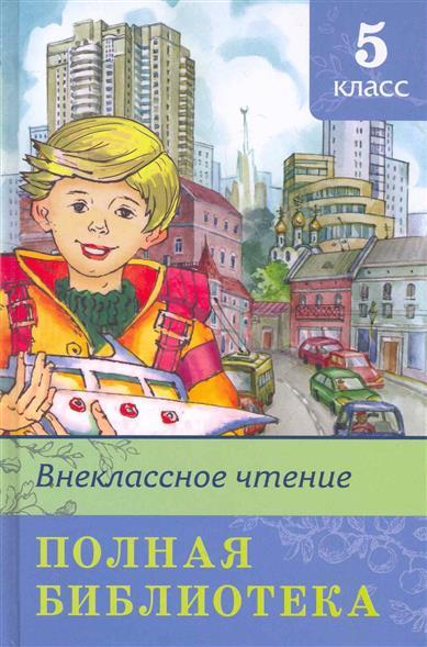 Внеклассное чтение Полная библиотека 5 кл.