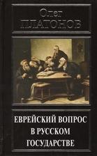Еврейский вопрос в русском государстве