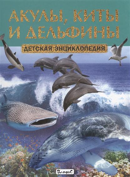 Феданова Ю., Скиба Т. (ред.) Акулы, киты и дельфины. Детская энциклопедия акулы киты дельфины