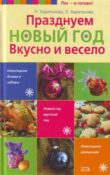 Празднуем Новый год Вкусно и весело
