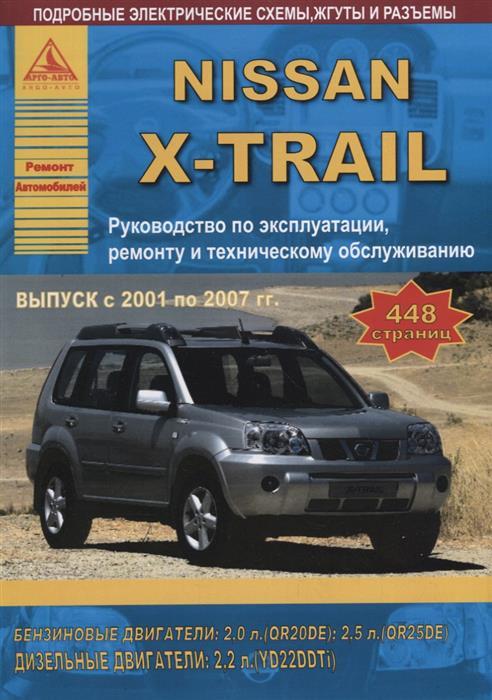 Nissan X-Trail 2001-2007 с бензиновыми и дизельными двигателями. Эксплуатация. Ремонт. ТО