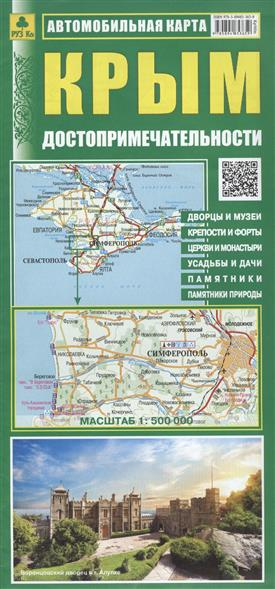 Автомобильная карта Крым. Достопримечательности (1:500 000)