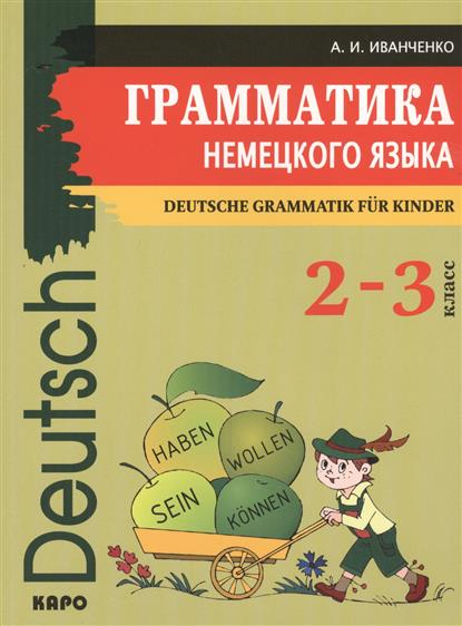Грамматика немецкого языка для младшего школьного возраста. 2-3 класс