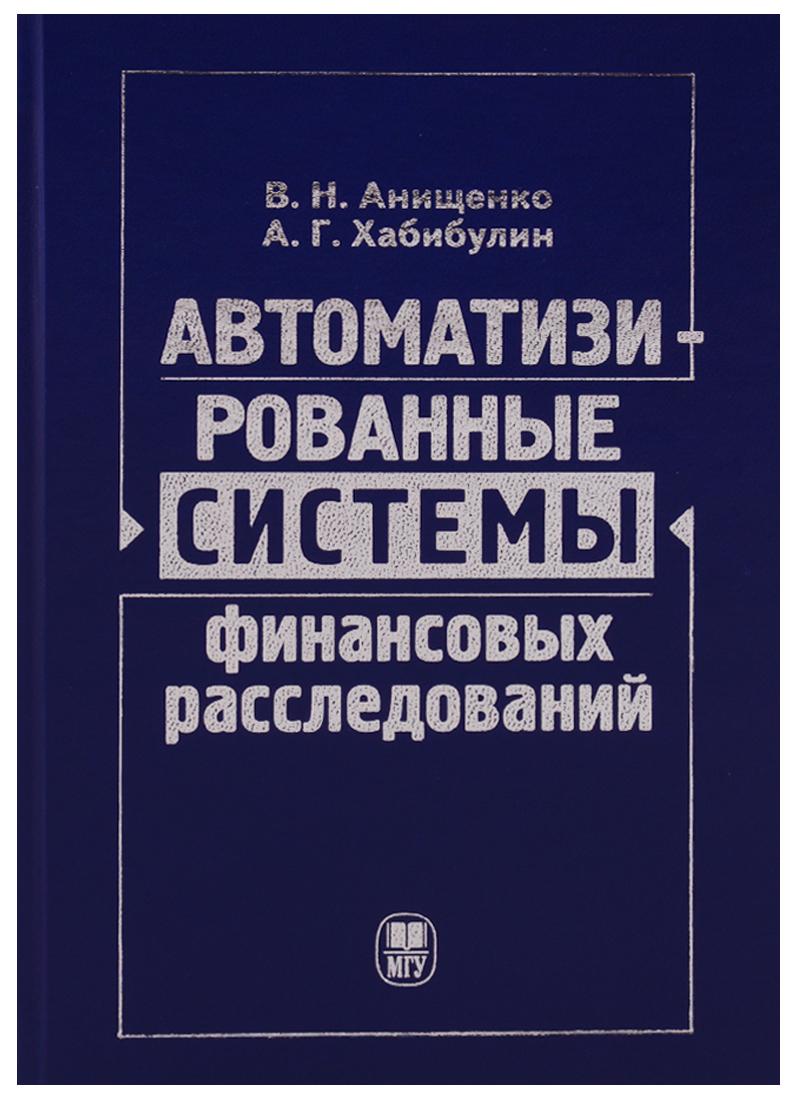 Автоматизированные системы финансовых расследований: курс лекций