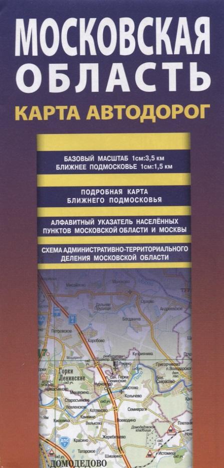 Московская область. Карта автодорог