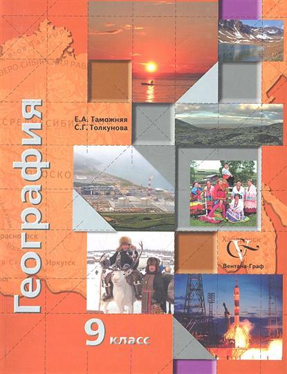 География. 9 класс. География России. Хозяйство. Регионы. Учебник для учащихся общеобразовательных учреждений