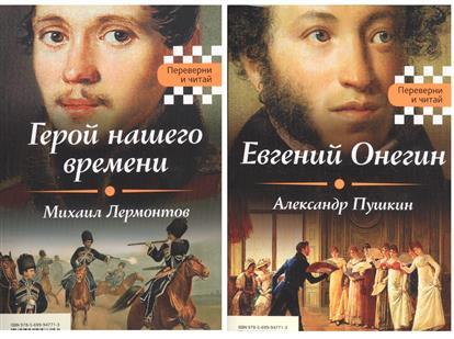 Лермонтов М., Пушкин А. Герой нашего времени. Евгений Онегин
