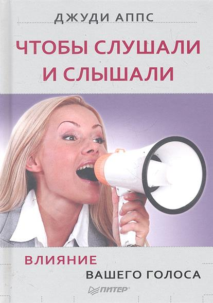 Чтобы слушали и слышали Влияние вашего голоса