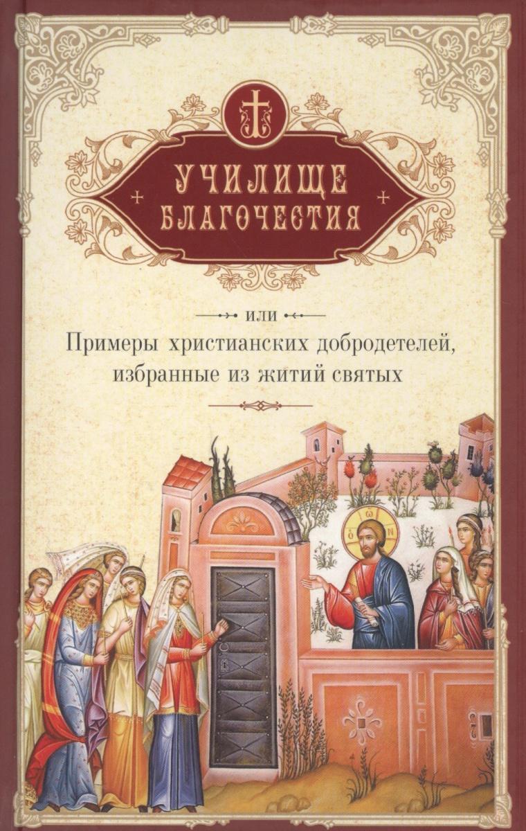 Мансветов Г. Училище благочестия, или Примеры христианских добродетелей, избранные из житий святых