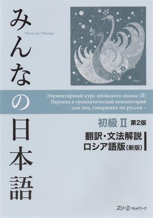 2 Edition Minna no Nihongo Shokyu II - Translation and grammar notes/ Минна но Нихонго II. Перевод и грамматический комментарий kodomo no nihongo 2 japanese for children