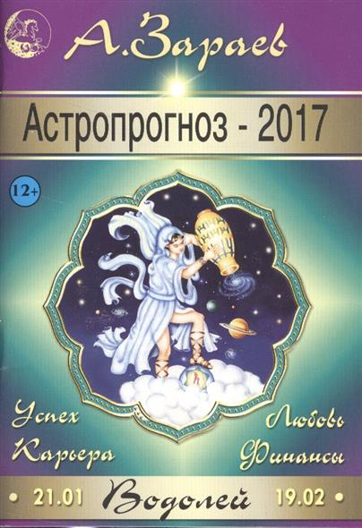 Астропрогноз-2017. Водолей