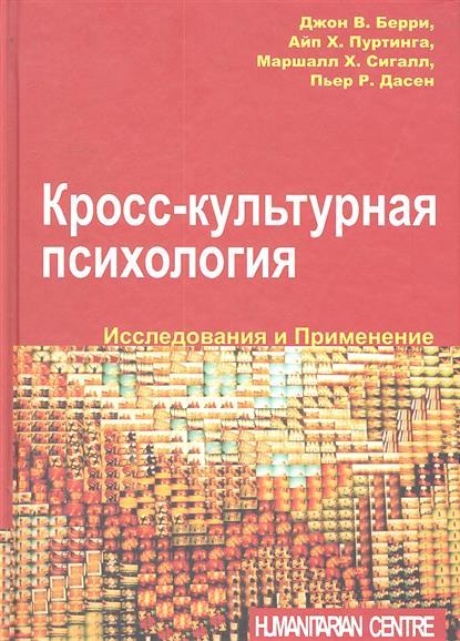 Кросс-культурная психология Исследования и применение