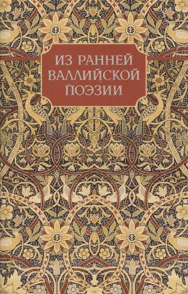 цены Казанский Н. (отв. ред.) Из ранней Валлийской поэзии