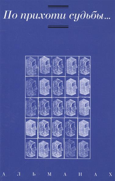 Блох С., Ройтман В. (сост.) По прихоти судьбы… Альманах  строительно монтажная клемма кбм 8х2 5мм 10шт blox эт 120017
