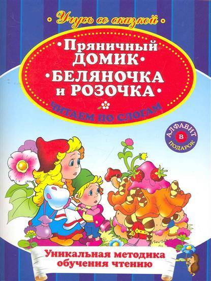 Пряничный домик Беляночка и Розочка Читаем по слогам