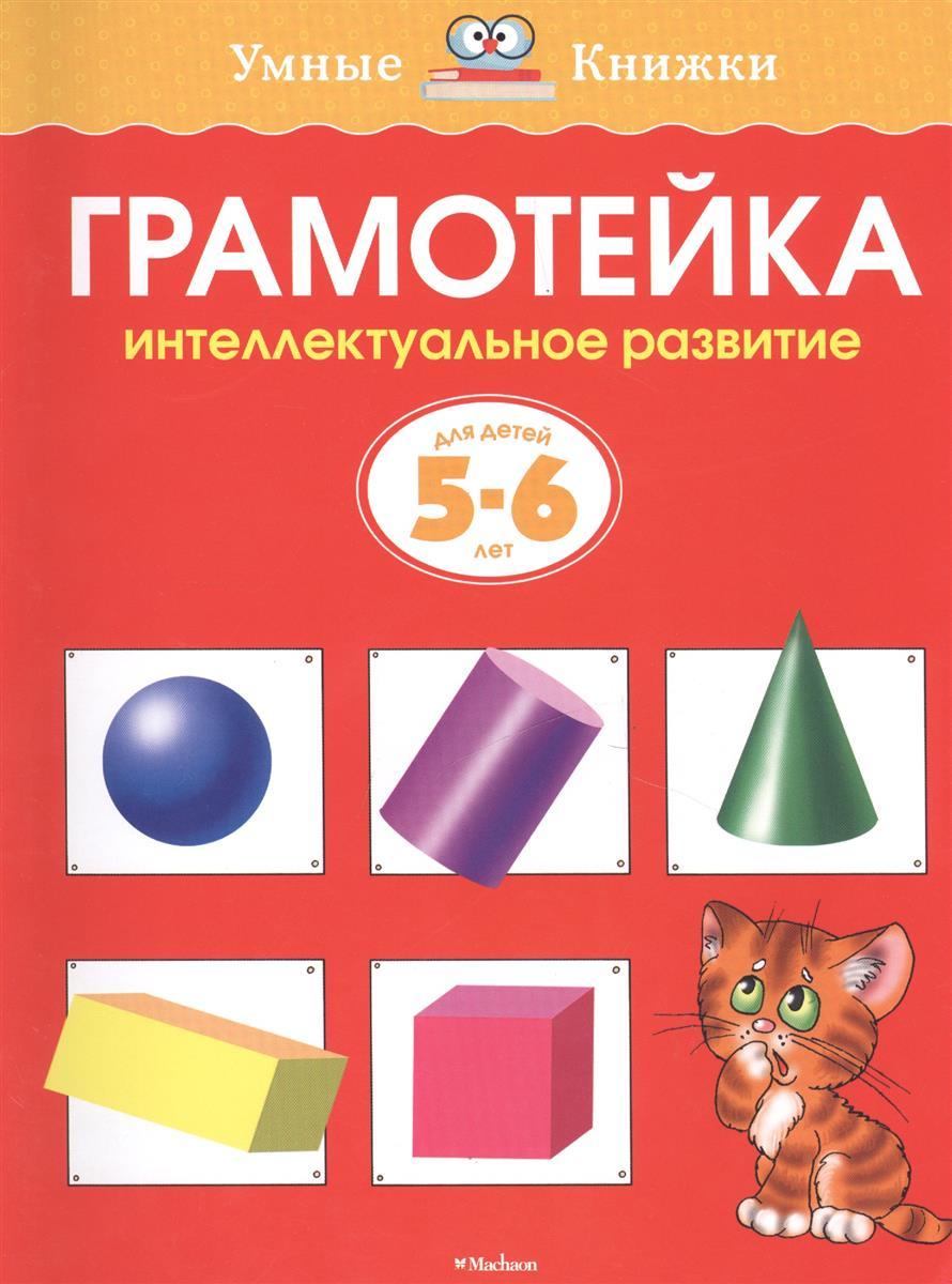 Земцова О. Грамотейка Интел. развитие Для детей 5-6 лет цена