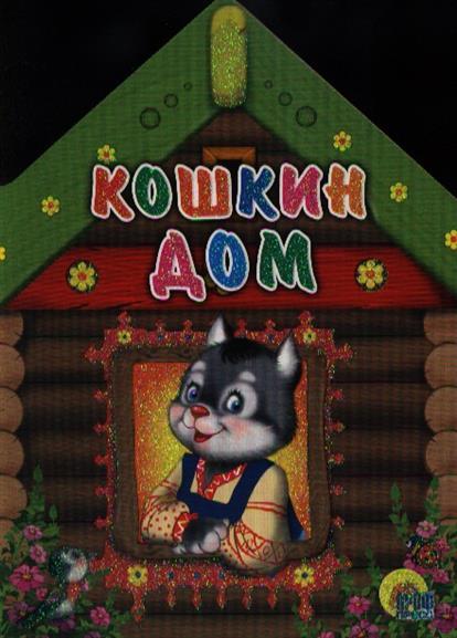 Есаулов И. (худ.) КВ Кошкин дом багинская а глебова и долгов в худ кошкин дом