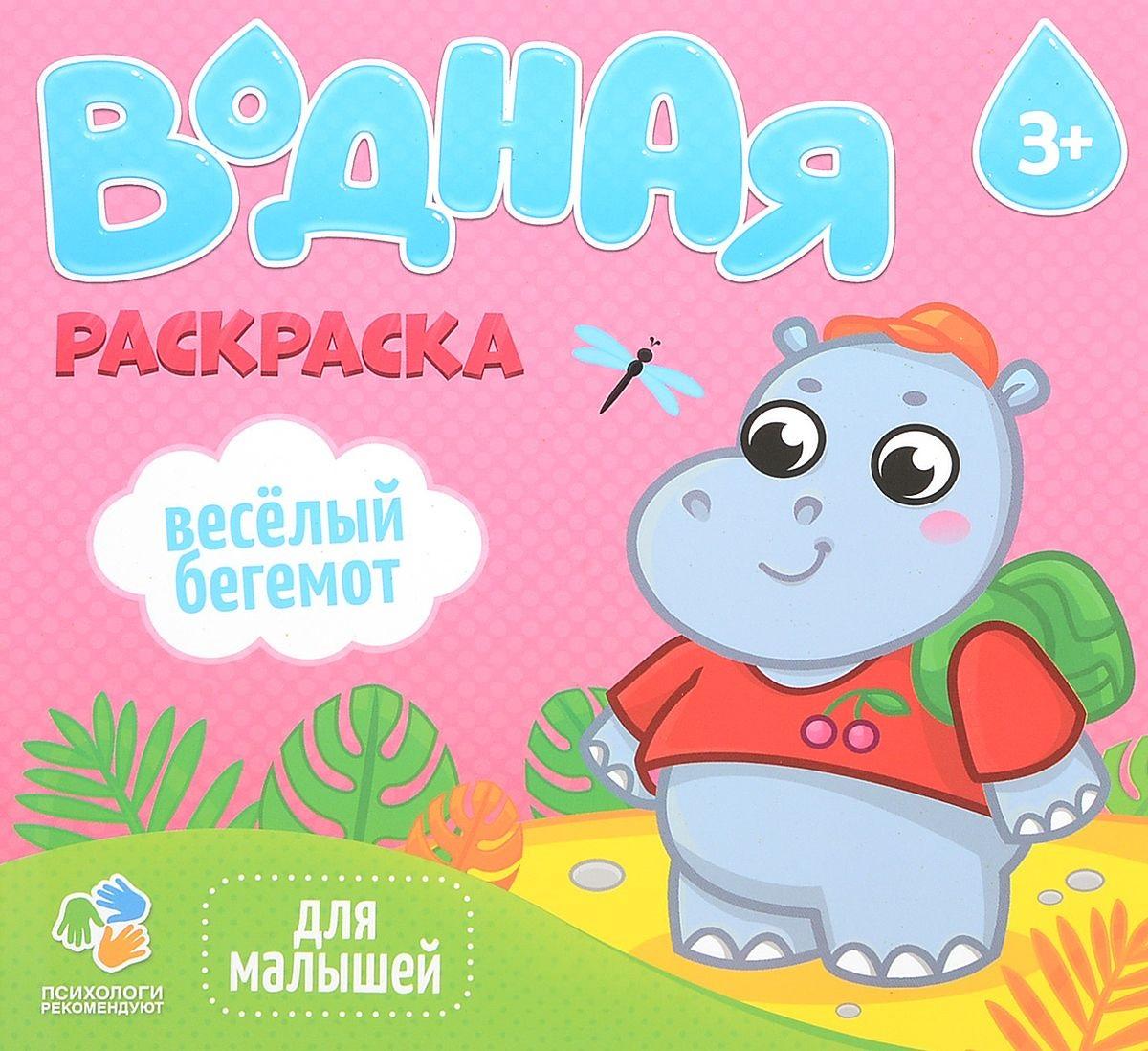 Фото - Водная раскраска для малышей. Веселый бегемот водная раскраска для малышей веселый гепард