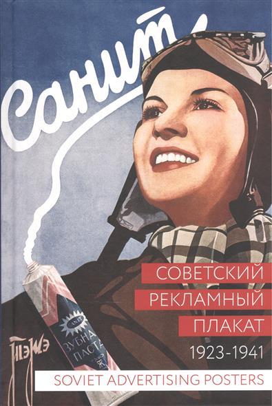 Советский рекламный плакат. Soviet Advertising Posters. 1923-1941
