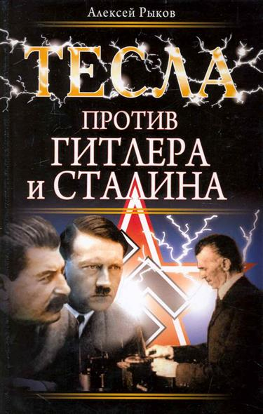 Тесла против Гитлера и Сталина