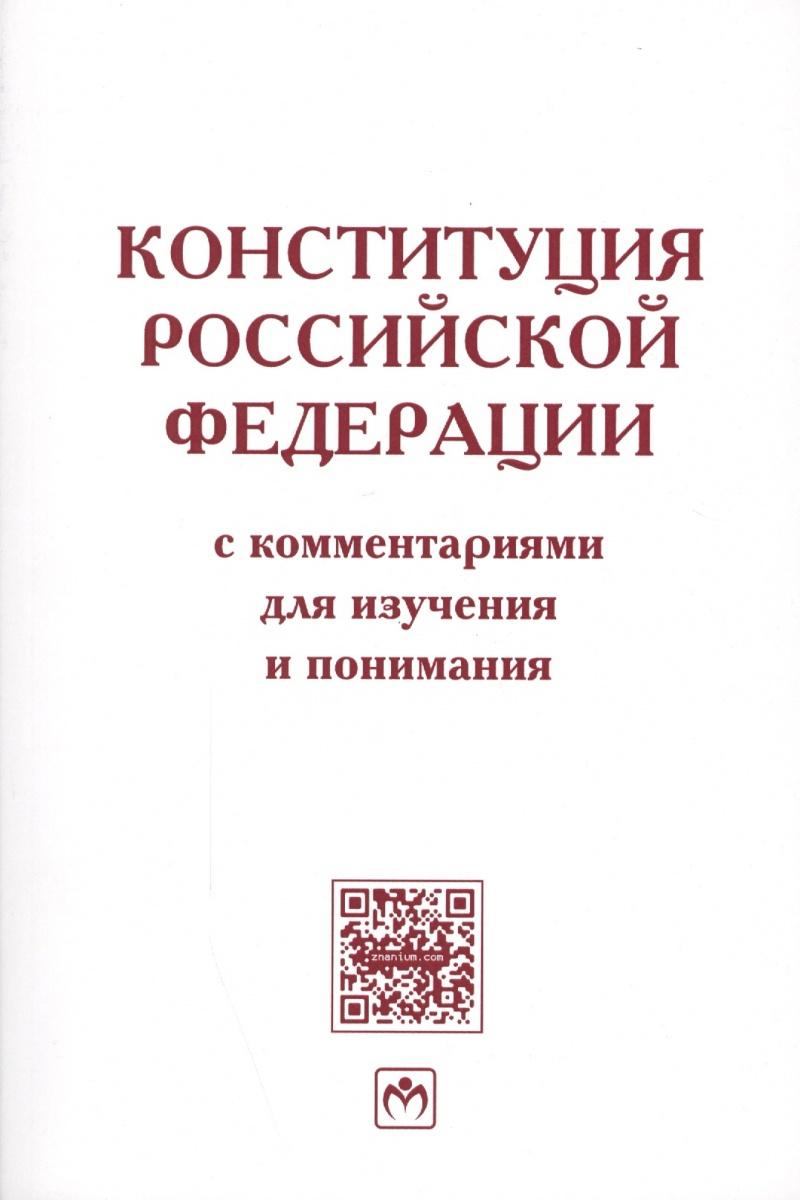 Лозовский Л. Конституция РФ с комм. для изучения и понимания цена