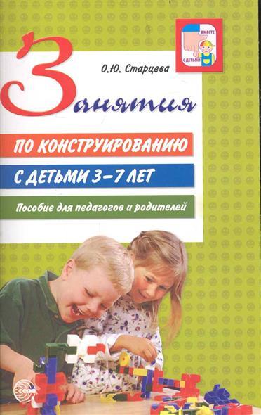 Занятия по конструированию с детьми 3-7 л.