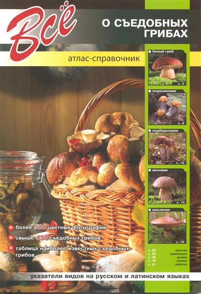 Все о съедобных грибах Атлас-справочник