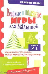 Веселые и полезные игры для малышей Кн.1